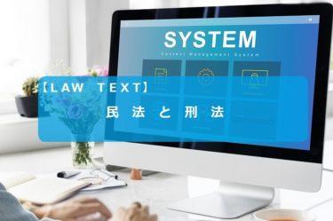 民法と刑法