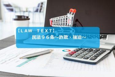 民法96条~詐欺・強迫~