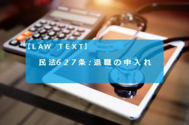 民法627条:退職の申入れ