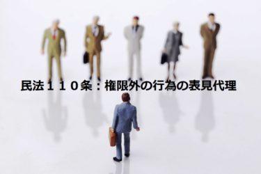 民法110条:権限外の行為の表見代理